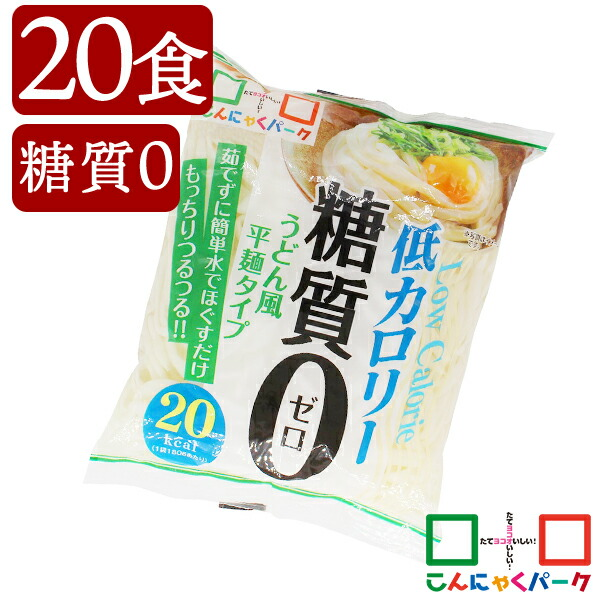 ヨコオデイリーフーズ 糖質0うどん風平麺タイプ こんにゃく麺 蒟蒻 群馬県産 低カロリー (180g*20食入)