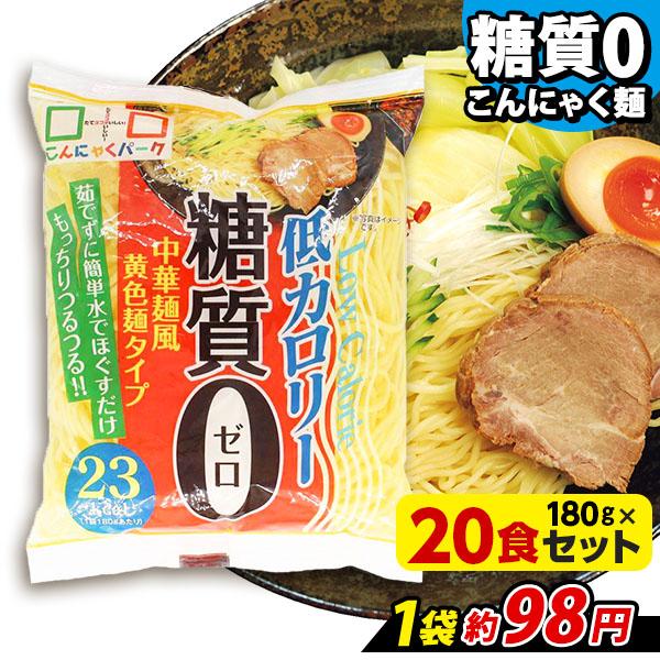 ヨコオデイリーフーズ 糖質0中華麺風黄色麺タイプ こんにゃく麺 群馬県産 低カロリー (180g*20食入)