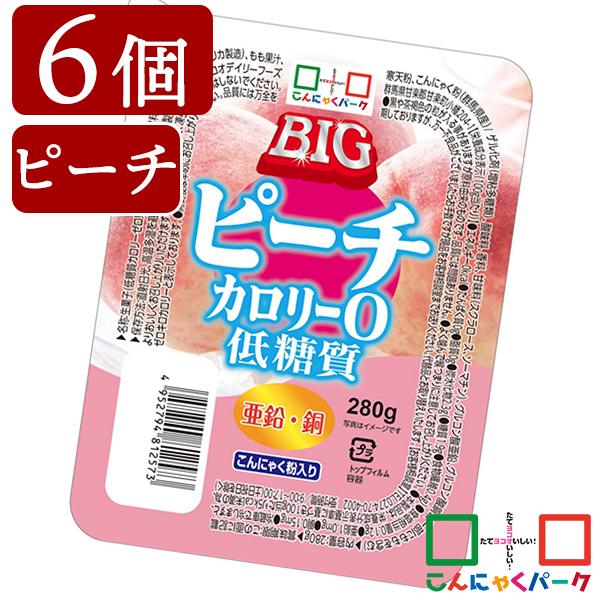 こんにゃくゼリー まとめ買い カロリーゼロ ヨコオデイリーフーズ 低糖質カロリー0BIG ピーチゼリー もも 蒟蒻 群馬県産 0Kcal 大容量 (280g*6個入)