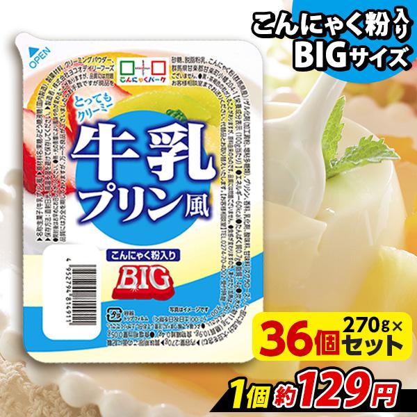 こんにゃくプリン まとめ買い ヨコオデイリーフーズ 牛乳パフェ風プリン BIG 蒟蒻 群馬県産 大容量 (260g*36個入*1箱)