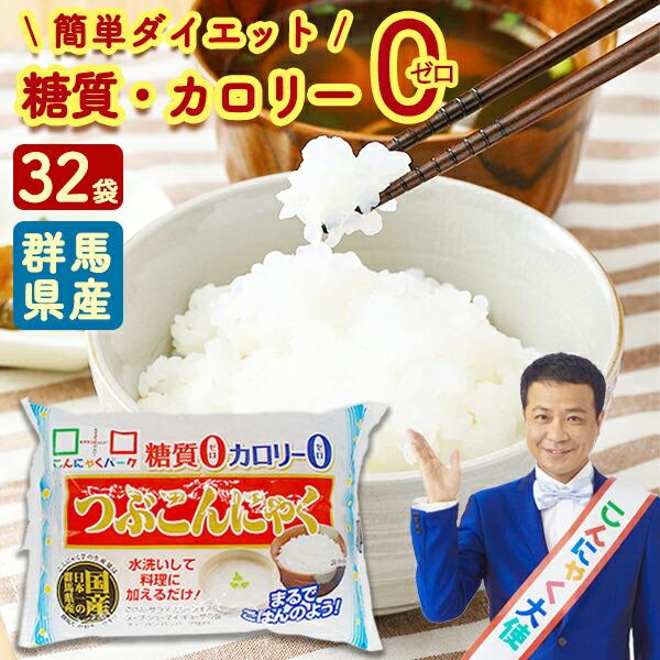 こんにゃく米 ダイエット食品 ヨコオデイリーフーズ つぶこんにゃく 蒟蒻 群馬県産 0カロリー 糖質ゼロ (150g*32袋入*1箱) つぶこん