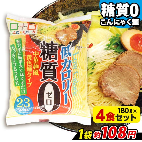 ヨコオデイリーフーズ 糖質0中華麺風黄色麺タイプ こんにゃく麺 蒟蒻 群馬県産 低カロリー (180g*4食) 糖質0麺 糖質ゼロ麺