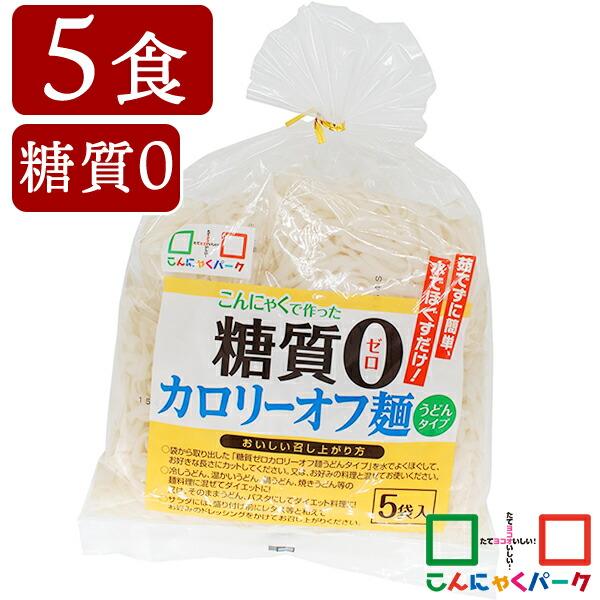 こんにゃく麺 ダイエット ヨコオデイリーフーズ 糖質0 カロリーオフ麺 うどんタイプ うどん麺 群馬県産 (140g*5食入*1袋) 糖質0麺 糖質ゼロ麺