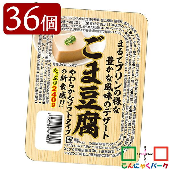 【送料無料】 ごま豆腐 まとめ買い ヨコオデイリーフーズ 群馬県産 新食感 大容量 デザート豆腐 (240g*36個入)