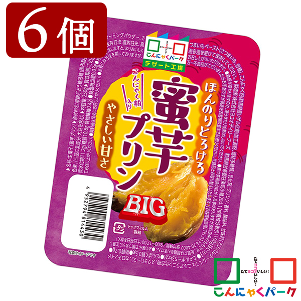 ヨコオデイリーフーズ こんにゃくプリン まとめ買い ほんのりとろける蜜芋プリン BIG こんにゃく粉入り さつまいもスイーツ 和風スイーツ 蒟蒻 群馬県産 大容量(250g*6個)