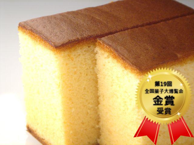 ◆カステラ 2斤・金賞受賞、しっとり、ふんわりのカステラ!