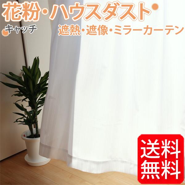 花粉キャッチ ミラーカーテン