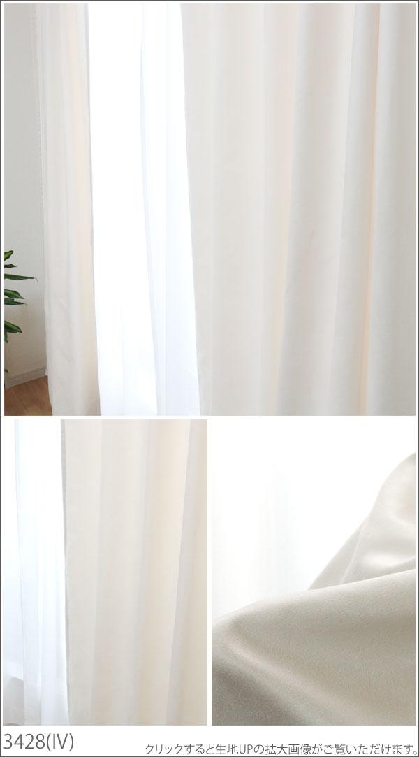 超特価のオーダーカーテン