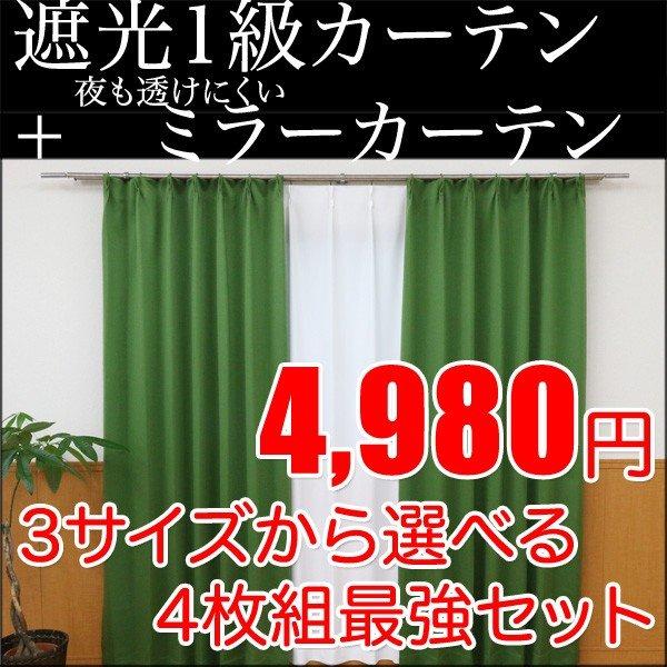 4枚組 遮光カーテン
