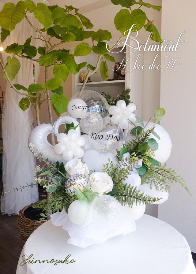 バルーンギフト 卓上 バースデー 誕生日 お祝い 結婚祝い ウエディング 文字入れ バルーンアート通販ショップ KOO-DOO