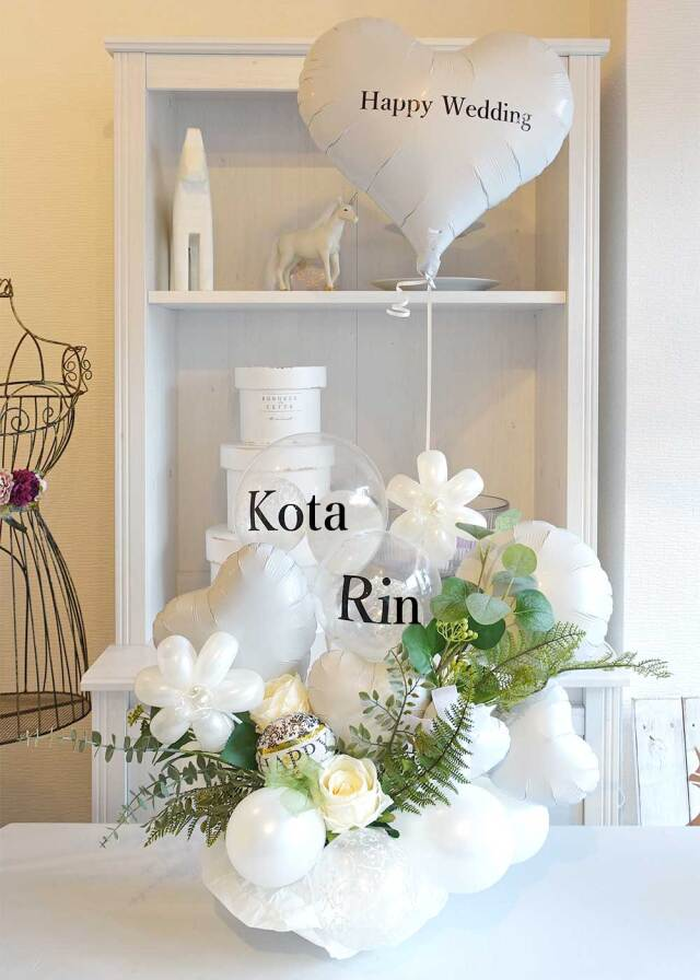バルーン電報 結婚お祝い バルーンアレンジ卓上 文字入れ 名入れ バルーンギフト通販ショップ KOO-DOO