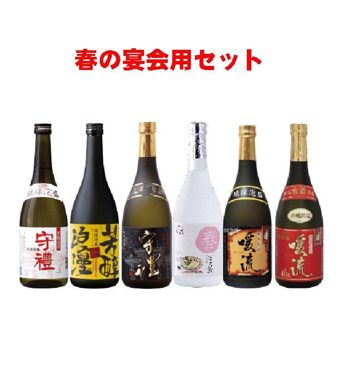 春の宴会用お気軽6本セット【送料無料】