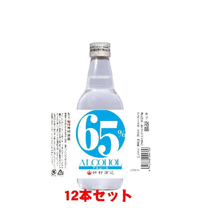 かみむら65度360ml 12本【送料無料】