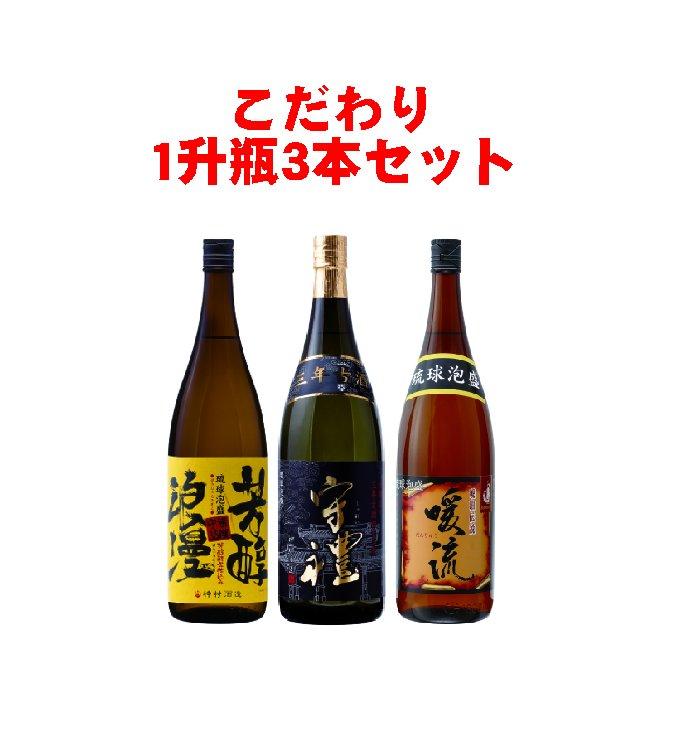 こだわり1升瓶3本セット(化粧箱なし)【送料無料】