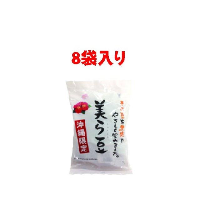 美ら豆 8袋入