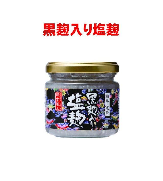 黒麹入り塩麹 135g (瓶タイプ)