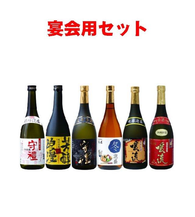 冬の宴会用お気軽6本セット【送料無料】