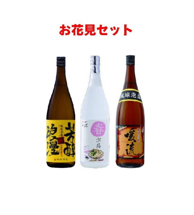 お花見1升瓶3本セット【送料無料】
