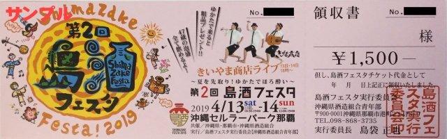 第2回島酒フェスタチケット【カード決済・同梱不可・特典対象外】