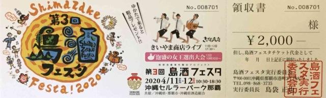 第3回島酒フェスタチケット【カード決済・同梱不可・特典対象外】