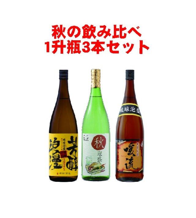 秋飲み比べ1升瓶3本セット(化粧箱なし)【送料無料】