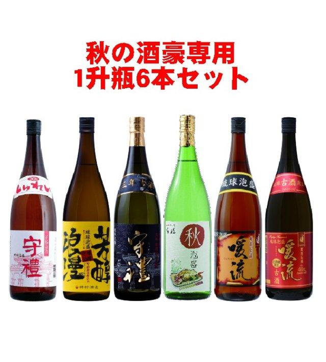 秋の酒豪専用1升瓶6本セット(化粧箱なし)【送料無料】