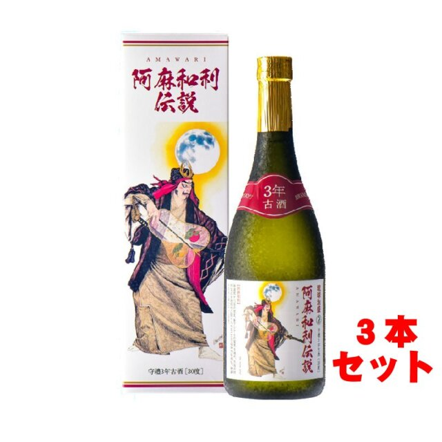 阿麻和利伝説 守禮3年古酒30度720ml×3本【送料無料】