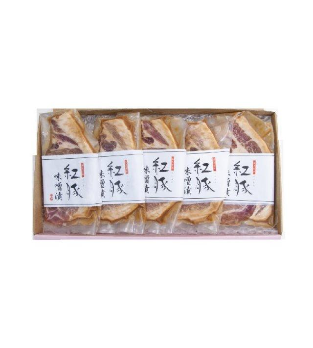 紅豚味噌漬けセット【送料込・同梱不可】