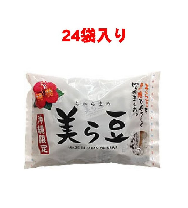 美ら豆 24袋入