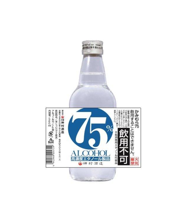 「かみむら75度」高濃度エタノール製品【飲用不可】【沖縄本島外に出荷不可】