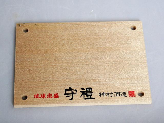 神村酒造の木札