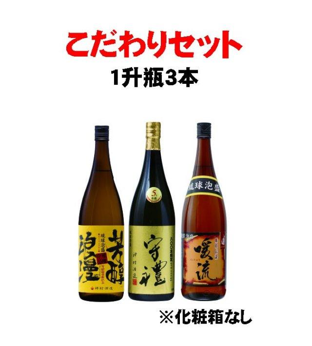 こだわり1升瓶3本セット【送料無料】
