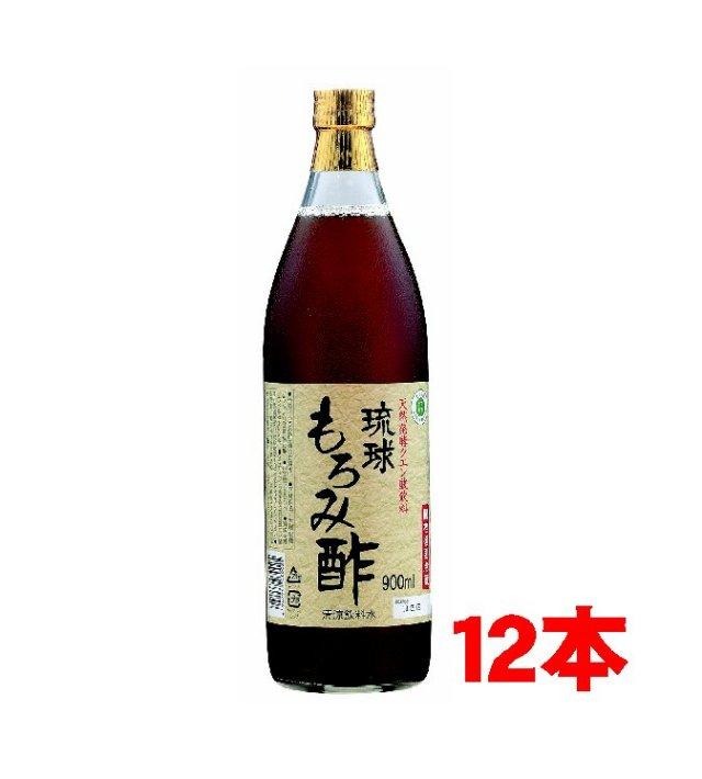 琉球もろみ酢900ml×12本セット【送料無料】