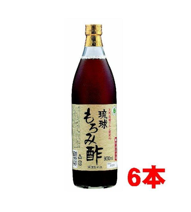 琉球もろみ酢900ml×6本セット【送料無料】