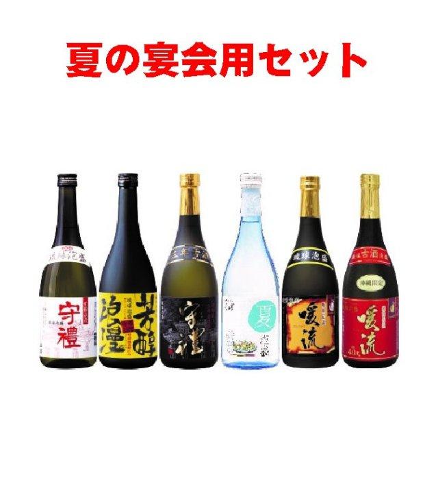 夏の宴会用お気軽6本セット【送料無料】