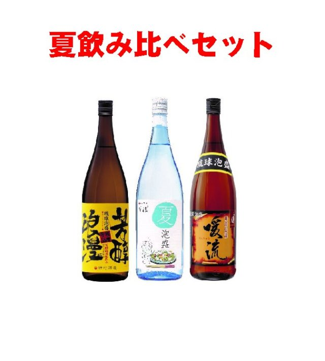 夏飲み比べ1升瓶3本セット【送料込】