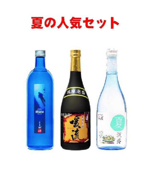 夏の人気セット4合瓶3本セット【送料込】