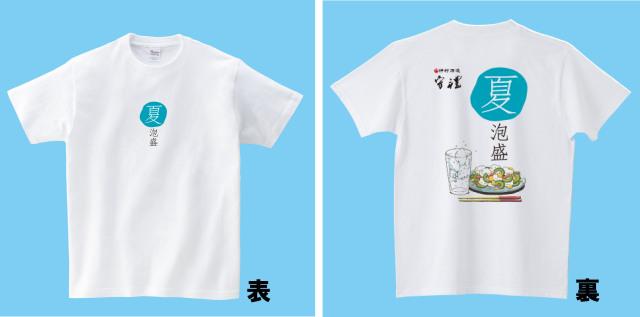 夏泡盛Tシャツ(スタンダードスリーブ)