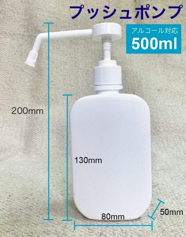 プッシュポンプ容器 500ml