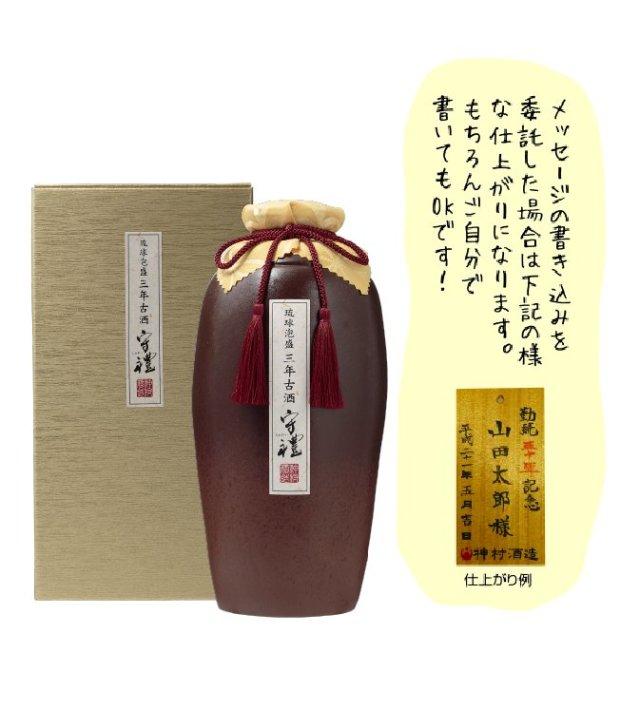 守禮3年古酒43度1升壷1800ml【送料無料】