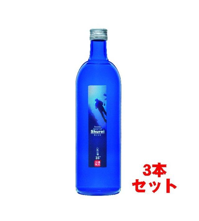 守禮BLUE3年古酒25度 720ml×3本 【送料無料】