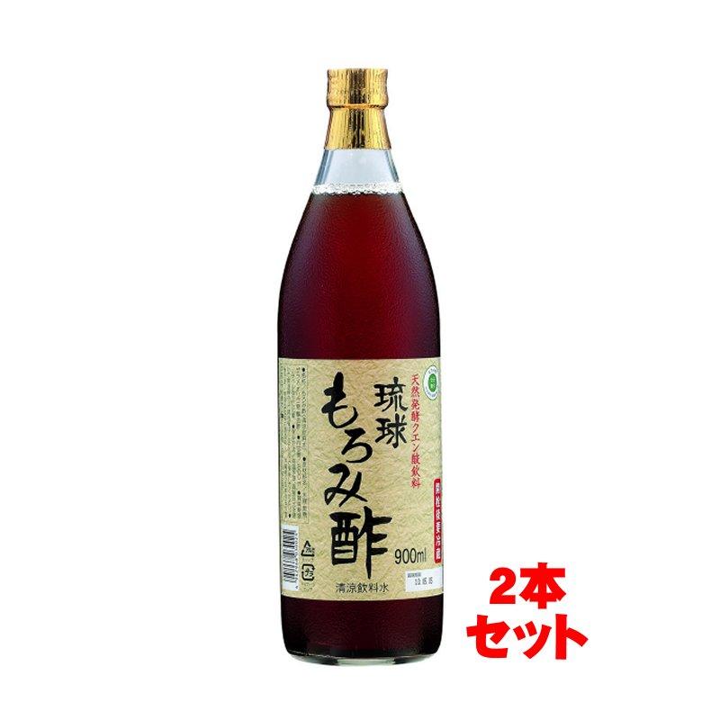 琉球もろみ酢900ml×2本セット【送料無料】