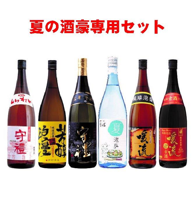 夏の酒豪専用1升瓶6本セット【送料無料】