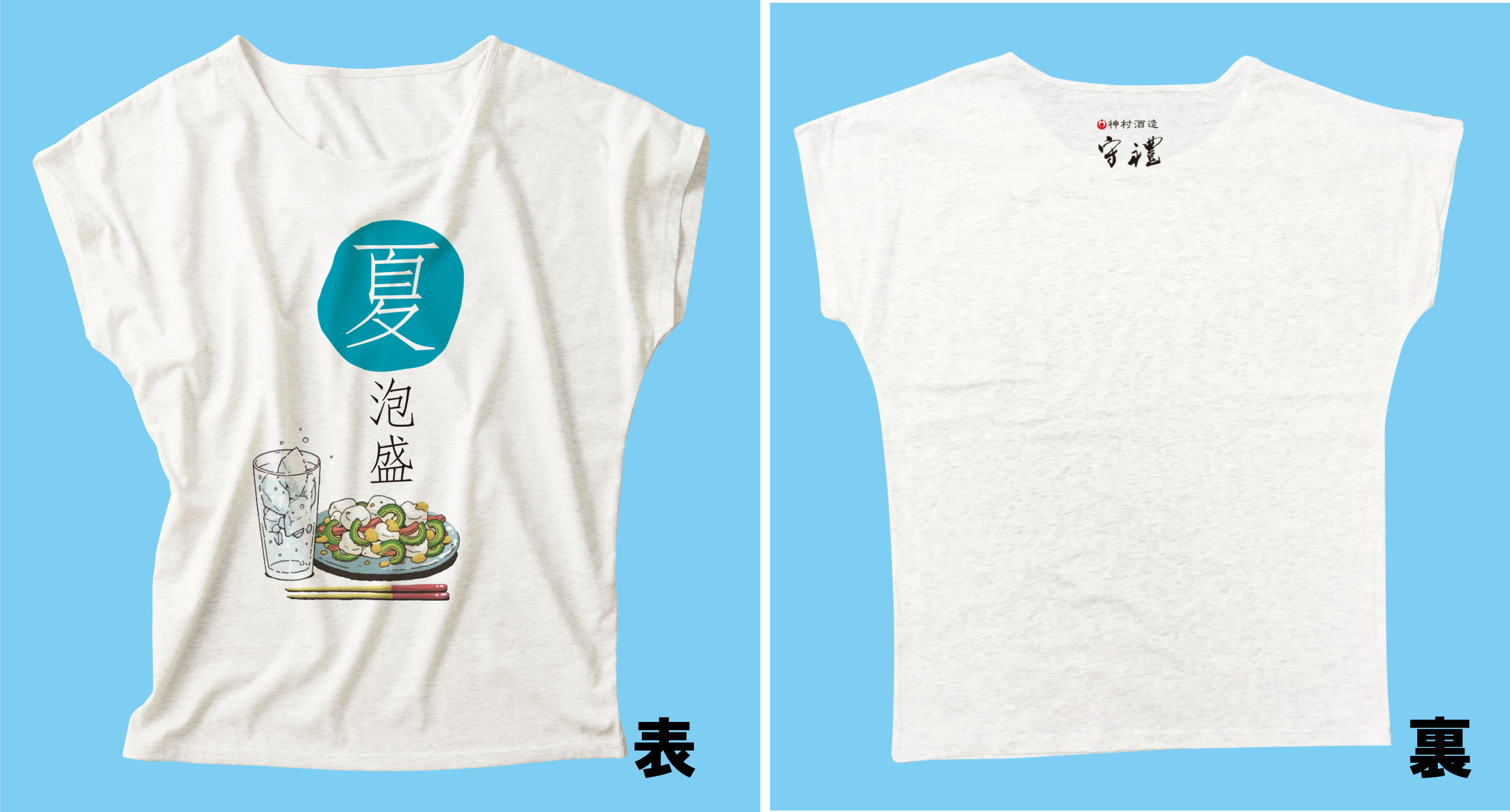 夏泡盛Tシャツ(ドルマンスリーブ)色:オートミール