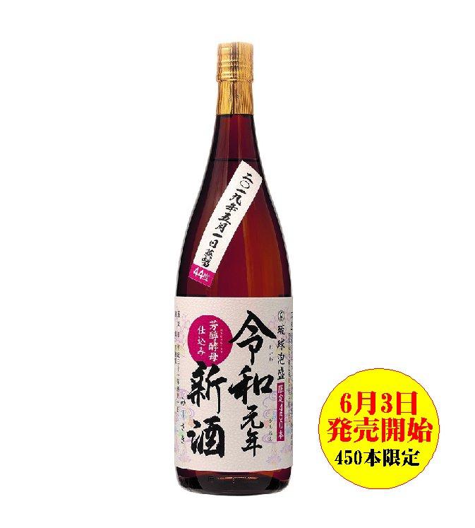 令和元年新酒44度1升瓶【450本限定】