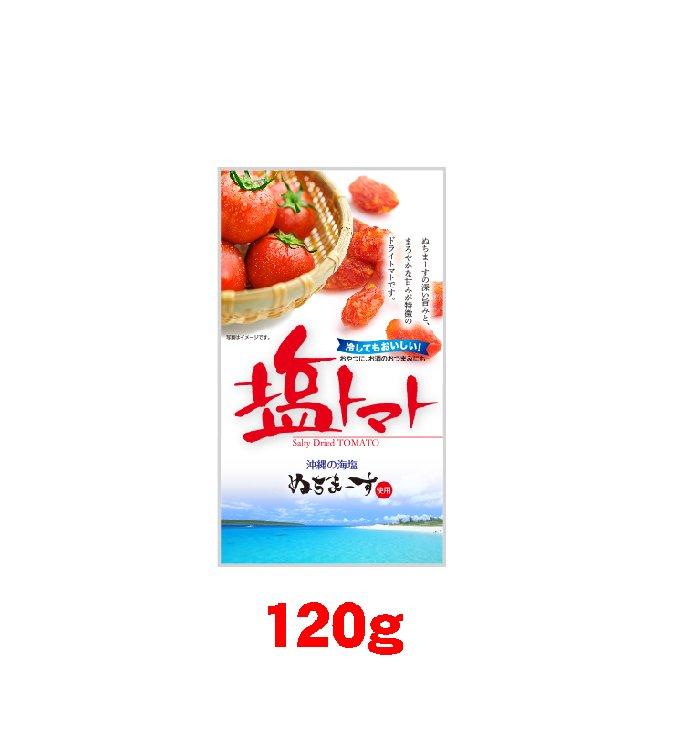 塩ドライトマト 120g