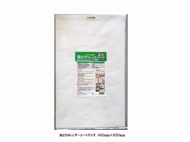 虫とりカレンダー01