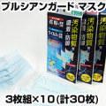 花粉・黄砂対策にも プルシアンガード マスク 3枚組×10(計30枚)