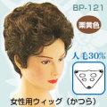 女性用ウィッグ(かつら)栗黄色/(BP-121)カーリー人毛30%