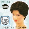 女性用ウィッグ(かつら)自然色/(BP-124)ソフトカール